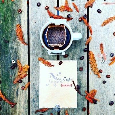 [尼歐咖啡/Neo Cafe]濾掛咖啡(黃金曼特寧/薇薇特南果)下標區-新品上架優惠中(全館1500免運)