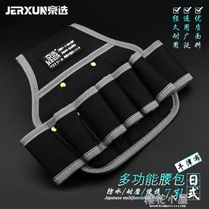 京選多功能小腰包工具包帆布手提拎包電工維修包牛津布收納工具袋