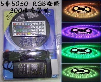翱翔雁子【現貨】5050七彩RGB5米套裝組 DC12V LED防水燈帶 300顆燈珠(含遙控器 變壓器)露營燈H047