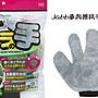 樂樂小舖- 【P- 97】 PROSTAFF Jabb洗車手套 ...