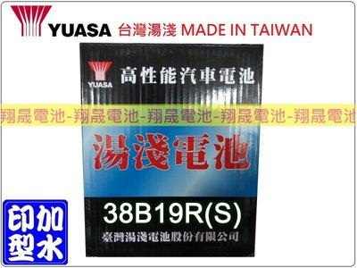 彰化員林翔晟電池/全新 湯淺YUASA 加水汽車電池/38B19RS (36B20RS 舊品強制回收安裝費另計