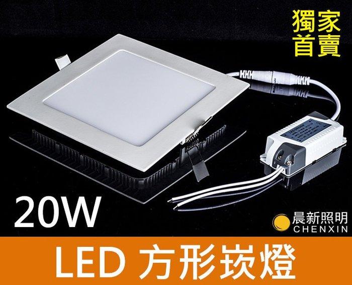 【晨新照明】AB03 LED超薄平板燈 方形崁燈 20W 客廳臥室辦公室店面