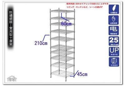 {客尊屋} 實用型46X61X210H(接)鍍鉻十層架,波浪架,鐵架,收納架,置物架,書架,