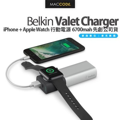 Belkin Valet Charger iPhone + Apple Watch 行動電源 6700mah