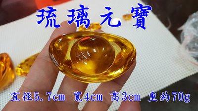 元寶金元寶直徑5.7cm琉璃元寶 招財...