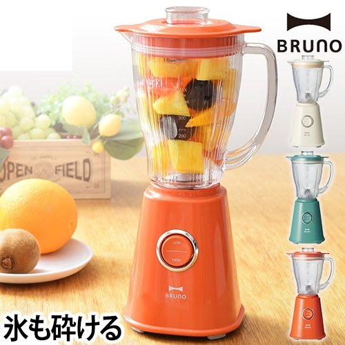 《FOS》日本 BRUNO 果汁機 調理機 冰沙機 榨汁機 攪拌器 時尚 復古 健康 養生 夏天 熱銷第一