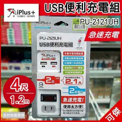 可傑 IPLUS+ 保護傘 PU-2121UH  USB便利充電組 延長線組 4尺 USB充電埠x2 二座單切 過載斷電
