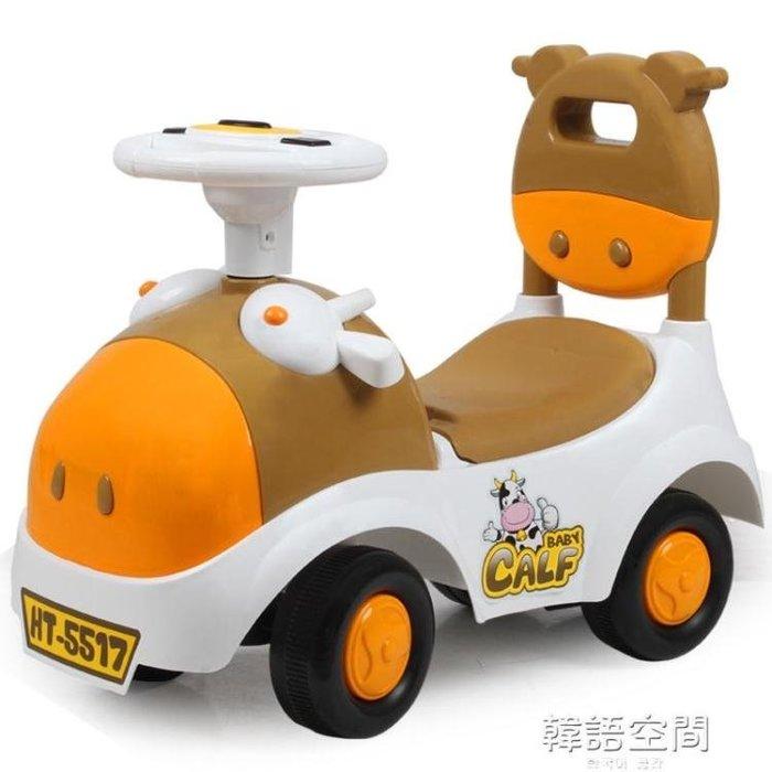 嬰幼兒童車1-3周歲溜溜車扭扭車小孩四輪玩具車寶寶滑行車子可坐 YTL