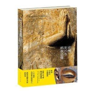 2【雕刻 佛像】青州龍興寺佛教造像 [青州市佛像造像圖集]