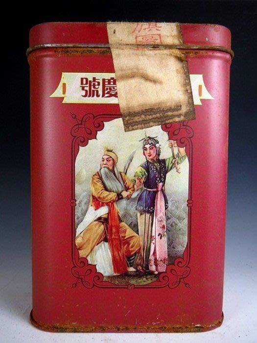 【 金王記拍寶網 】P1572 早期中國易懷舊風武同慶號老鐵盒裝普洱茶 諸品名茶一罐 罕見稀少~