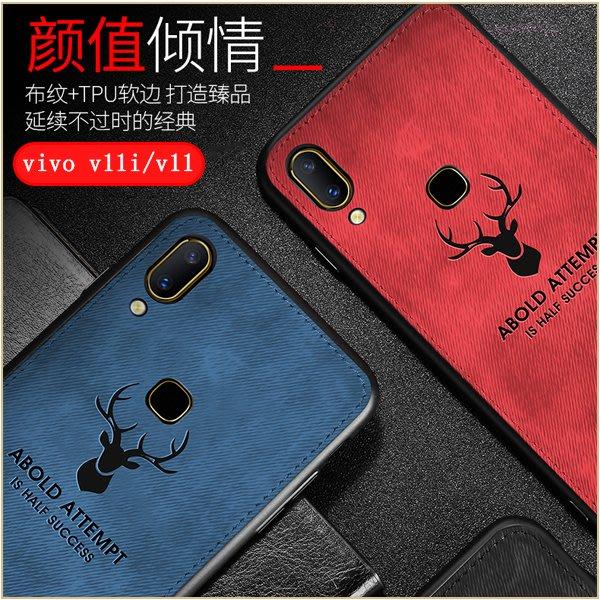 磨砂布紋 Vivo v11i 手機殼 vivo v11 3D壓印 麋鹿 帆布紋 全包軟殼 矽膠防摔 保護套 保護殼