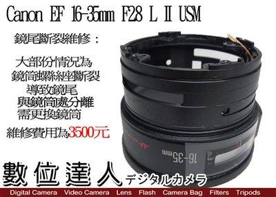 【數位達人相機維修】鏡尾斷裂維修 Canon EF 16-35mm F2.8 L II USM 維修