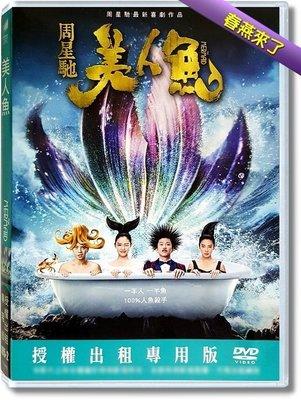 JAY=DVD【美人魚】鄧超〈四大名捕、海闊天空、倚天屠龍記〉、張雨綺〈長江7號〉、周星馳〈少林足球〉│得利公司貨