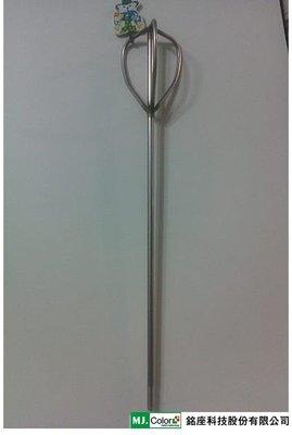 【油漆塗料專用打泥器】 不鏽鋼攪拌棒 (一般電鑽頭3分頭)/ 免費諮詢