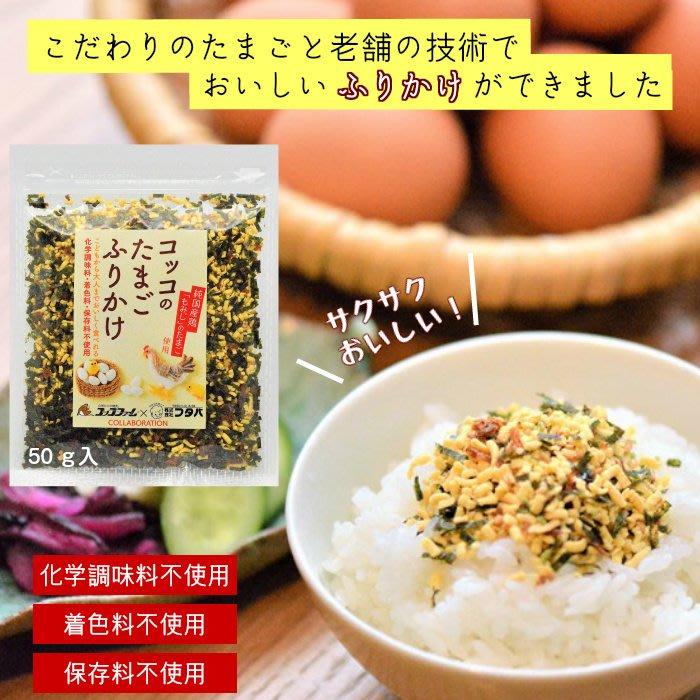 日本製 大人小孩都喜愛的小雞雞蛋海苔 綜合花香鬆