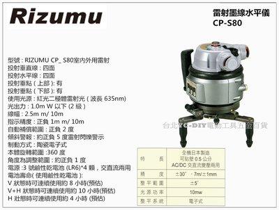 【台北益昌】日本製 Rizumu 電子式整平貼壁機 電子式雷射墨線儀 水平儀 CP-S80