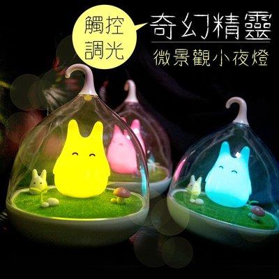 LED 小夜燈 奇幻 精靈燈【E1-008】原廠正品 觸控 節能 檯燈 手提燈 非小鳥燈