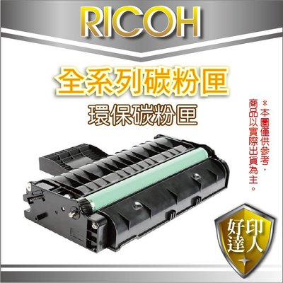 【好印達人+含稅】RICOH 406060 藍色環保碳粉匣 Aficio SPC220N/SPC220S/SPC221N