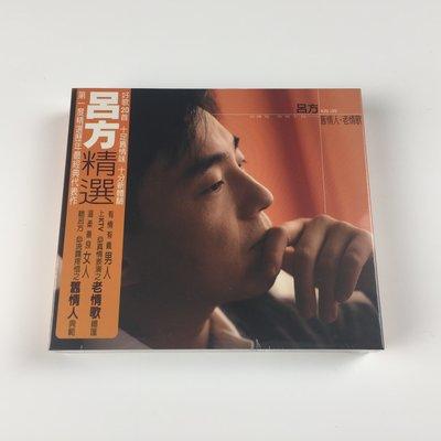 詩軒音像現貨 正版CD 呂方 精選2CD 舊情人 老情歌 全新未拆-dp008