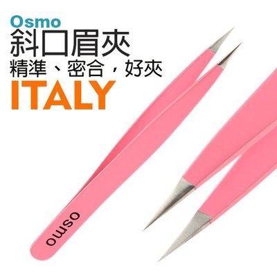 Osmo 我思美 義大利 針點夾 / Pink 粉紅針點眉夾