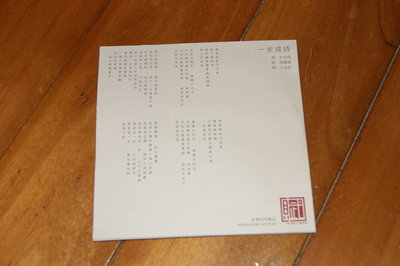 S=王詩安 Diana=簽名單曲CD=一步成詩=未播放過=方大同 曲