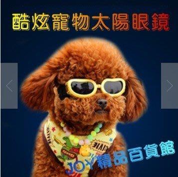 酷旋寵物眼鏡/貓狗眼鏡/狗狗太陽眼鏡/寵物防護眼鏡/狗眼鏡/寵物造型眼鏡S號(小型犬下標處)/JOY精品百貨館推薦