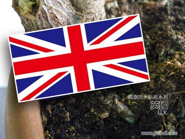 【國旗貼紙專賣店】英國長形旅行箱貼紙/抗UV防水/UK/各國、多尺寸均可訂製
