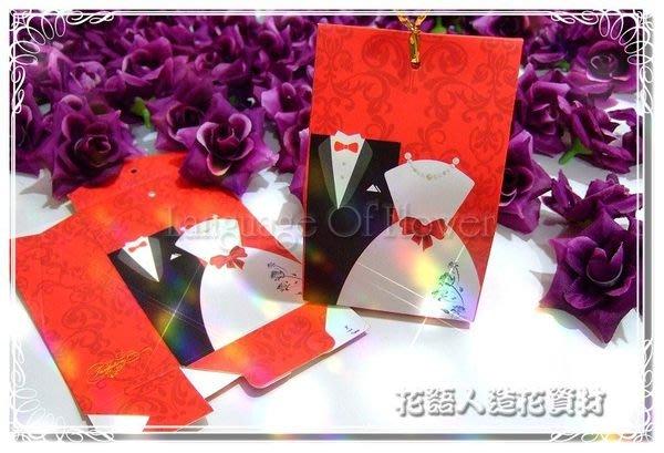 ◎花語人造花資材◎*小款大紅新郎新娘喜糖盒*糖果贈品包裝盒~婚禮小物~喜糖盒