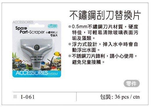 《魚趣館》台灣ISTA伊士達 自浮式 浮力式 不鏽鋼 除藻刮刀替換片