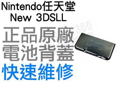 任天堂 Nintendo 3DSLL XL N3DSLL XL 電池蓋 金屬黑 金屬紅 金屬藍 背蓋【台中恐龍電玩】