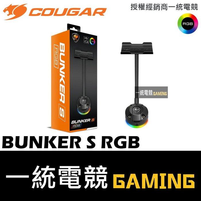 【一統電競】美洲獅 Cougar BUNKER S RGB 真空吸盤 耳機架