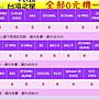 303手機館HUAWEI P20 Pro/P20P搭中華遠傳台哥大台灣之星亞太$0元再送行動電源玻璃貼傳輸線方案請洽門市