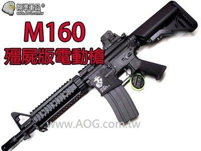 【翔準軍品AOG】KWA 升級版 殭屍版 M4-SR7 電動槍 全金屬強化版 生存遊戲 初速:160M/S 享保固