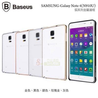 s日光通訊@BASEUS原廠 Samsung Note 4 N9100 / N910U 倍思 弧系列 超薄金屬保護框