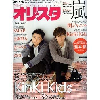 Oricon 11/30/2015-Kinki kids,SMAP,EXO,關8,玉森裕太,嵐