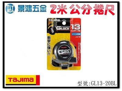 宜昌(景鴻) 公司貨 日本 TAJIMA 田島 GL13-20BL 耐衝擊包膠舒適 輕巧好拿 2M 全公分捲尺 含稅價