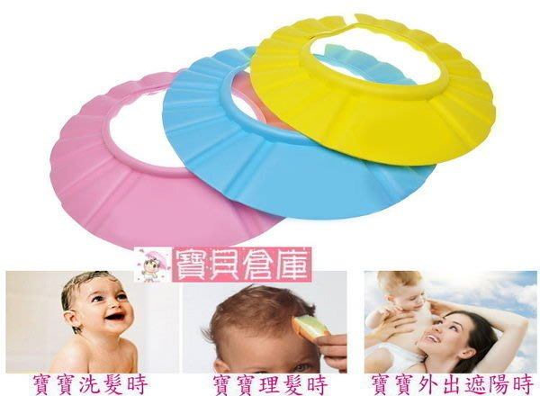 寶貝倉庫~幼兒洗髮帽~兒童浴帽嬰~寶寶洗澡帽~可調節~加厚~防水~三色可挑