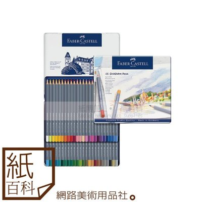 【紙百科】輝伯Faber-Castell goldfaber 水性/油性色鉛筆48色(藍鐵盒)