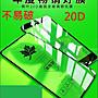 發票 楓葉20D 滿版加強不易破 弧邊 9H iphone 11 pro x Xs Max Xr 鋼化玻璃保護貼