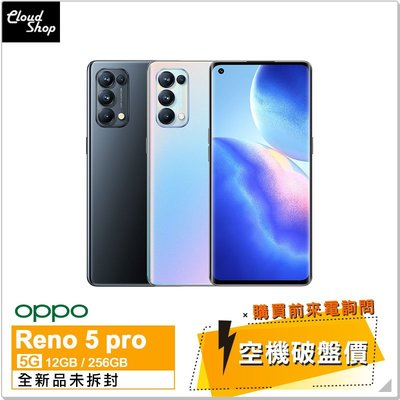 [空機破盤價] OPPO Reno 5 pro 【12G/256G】-5G 台灣公司貨全新 保固一年『限殼老爹門市自取』