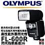 【新鎂- 門市可議價】OLYMPUS 公司貨 FL- 600...