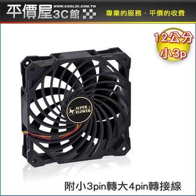 《平價屋3C 》全新 含稅 振華 12公分冰渦輪風扇 九葉扇 SF-F102 大4P 小3P 都適用 $90
