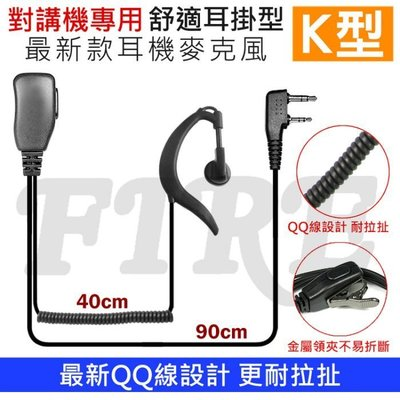 《實體店面》【五條免運】對講機 無線電 專用 舒適耳掛型 耳機麥克風 K型 K頭 最新 QQ線設計 更耐拉扯 配戴舒適
