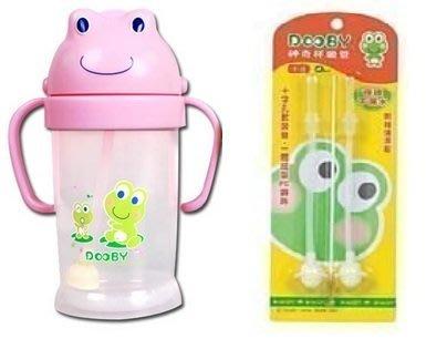 【紫貝殼】【DOOBY大眼蛙】神奇喝水杯 250ml 學習杯 + 250ml 替換吸管【保證原廠公司貨】粉色組合