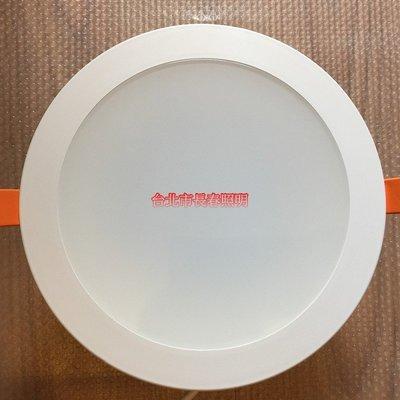 台北市長春路 歐司朗 晶享 崁燈 嵌燈 15公分 6吋 10.5W  只有白光 全平面 超美