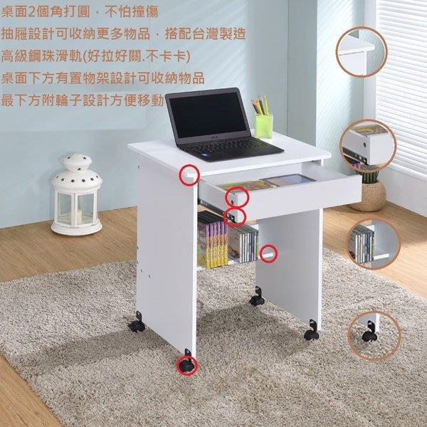 附抽屜電腦書桌/學生書桌/可移動電腦桌/工作桌/辦公桌
