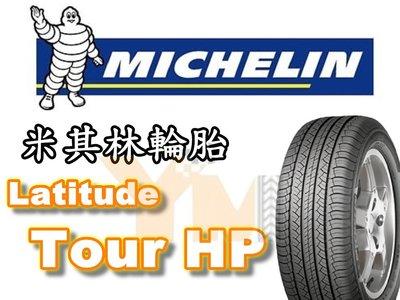 非常便宜輪胎館 米其林輪胎 Latitude Tour HP 265 45 21 完工價xxxxx 全系列齊全歡迎電洽
