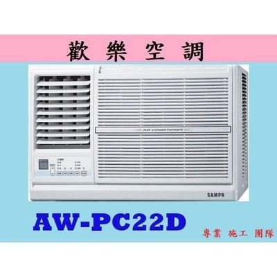 ❆歡樂空調❆SAMPO聲寶冷氣/AW-PC22D/變頻窗型冷氣