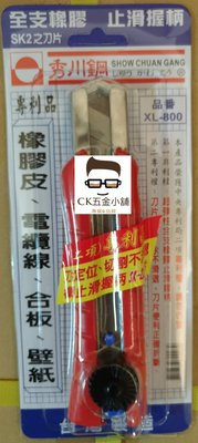 [CK五金小舖] 秀川鋼 美工刀 25mm 切厚物專用 XL-800 橡膠皮 電纜線 合板 壓克力板 壁紙 台灣製 台中市