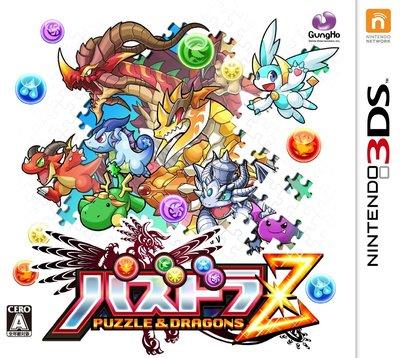 3DS 龍族拼圖 Z 純日版 (3DS台灣中文機不能玩) 二手品